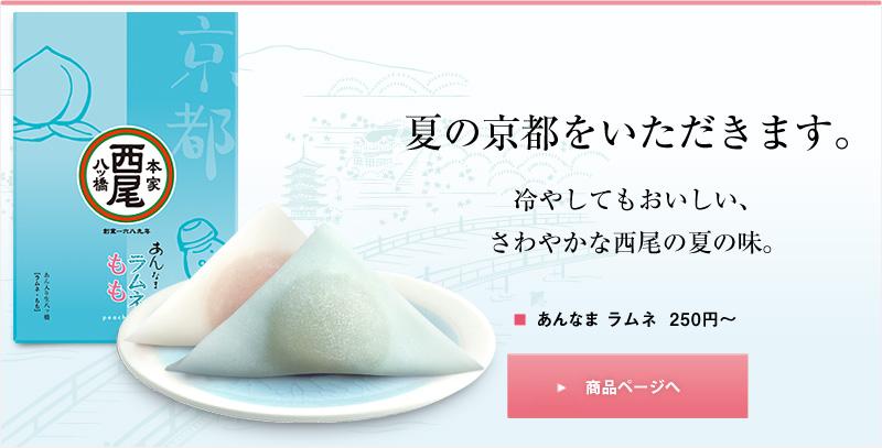 夏の京都をいただきます。冷やしてもおいしい、ラムネの八ッ橋、いよいよ。 あんなま ラムネ250円〜