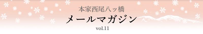 本家西尾八ッ橋 メールマガジン vol.11