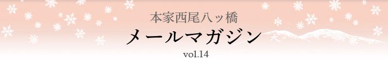 本家西尾八ッ橋 メールマガジン vol.14