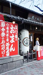 本家西尾八ッ橋 熊野店 節分祭の日