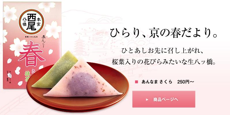 ひらり、京の春だより。ひとあしお先に召し上がれ、桜葉入りの花びらみたいな生八ッ橋。■ あんなま さくら 250円〜 商品ページへ