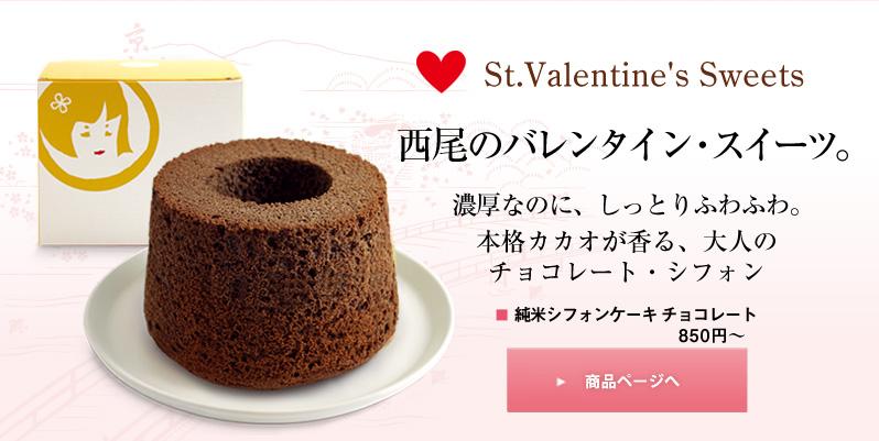 西尾のバレンタインスイーツ。濃厚なのにしっとりふわふわ。本格カカオが香る、大人のチョコレート・シフォン。■純米シフォンケーキ チョコレート 850円〜 商品ページへ