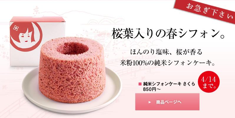 桜葉入りのピンクのシフォン。 ほんのり塩味、桜が香る。米粉100%の純米シフォンケーキ。純米シフォンケーキさくら 850円〜 4/14まで 商品ページへ