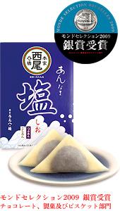 あんなま 塩 詰め合せ モンドセレクション2009 銀賞受賞 チョコレート、製菓及びビスケット部門