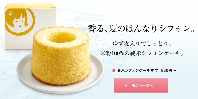 香る、夏のはんなりシフォン。ゆず皮入りでしっとり、米粉100%の純米シフォンケーキ 純米シフォンケーキ ゆず 850円〜