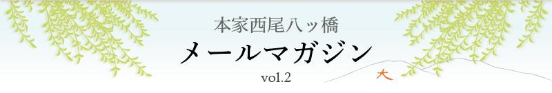 本家西尾八ッ橋 メールマガジン vol.2