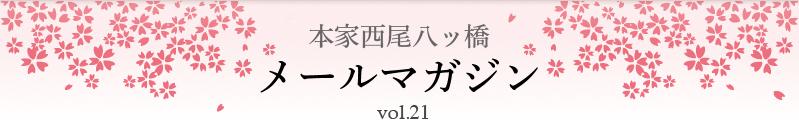 本家西尾八ッ橋 メールマガジン vol.21