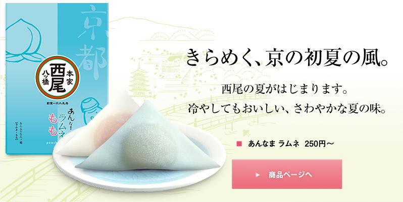 きらめく、京の初夏の風。西尾の夏がはじまります。冷やしてもおいしい、さわやかな夏の味。あんなまラムネ 250円〜 商品ページへ