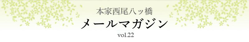 本家西尾八ッ橋 メールマガジン vol.22