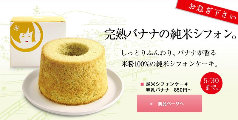 完熟バナナの純米シフォン。 しっとりふんわり、バナナが香る 米粉100%の純米シフォンケーキ。純米シフォンケーキ練乳バナナ 850円〜 5/30まで 商品ページへ