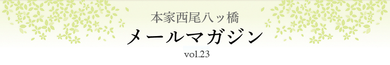 本家西尾八ッ橋 メールマガジン vol.23