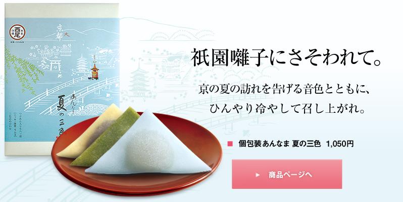 祇園囃子にさそわれて。 京の夏の訪れを告げる音色とともに、ひんやり冷やして召し上がれ。個包装あんなま 夏の三色 1,050円〜 商品ページへ