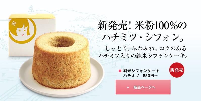 新発売!米粉100%のハチミツ・シフォン。 しっとりふわふわ。コクのあるハチミツ入りの準米シフォンケーキ。純米シフォンケーキ ハチミツ 850円〜