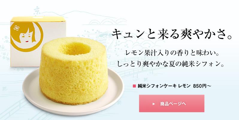 キュンと来る爽やかさ。レモン果汁入りの香りと味わい。しっとり爽やかな夏の純米シフォン。純米シフォンケーキ レモン 850円〜 商品ページへ