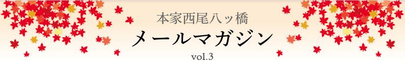 本家西尾八ッ橋 メールマガジン vol.3
