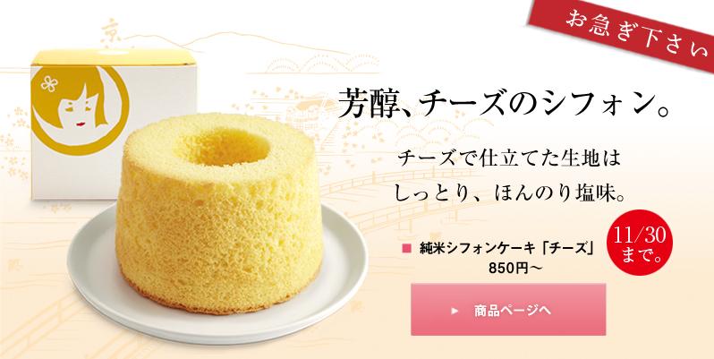 芳醇、チーズのシフォン、チーズのシフォン。チーズで仕立てた生地はしっとり、ほんのり塩味。純米シフォンケーキ「チーズ」850円〜(11/30まで)