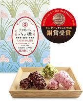 チョコレート八ッ橋[カカオ・抹茶・イチゴ]