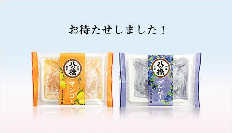 090521_bb_mango.jpg