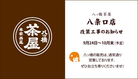 090909_chaya_kaiso.jpg