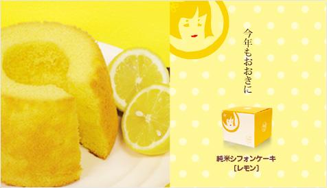 090909_lemon_fin.jpg