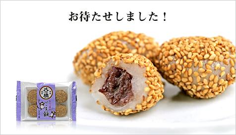 091102gomamochi_str.jpg