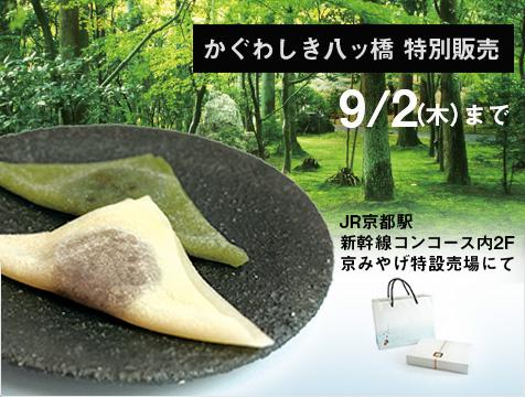 100811_kaguwashiki_tokubetu_2.jpg