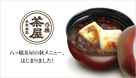101014_chaya_aki.jpg