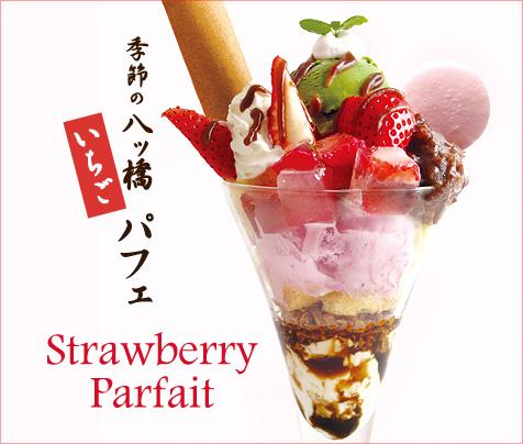 110117ichigo_parfe.jpg
