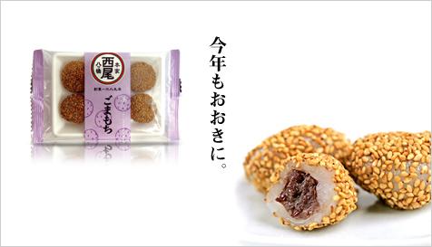 110225_gomamochi_fin.jpg