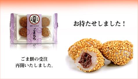 120106_gomamochi_saikai.jpg