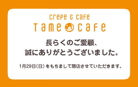 120124_tamecafe_close.jpg