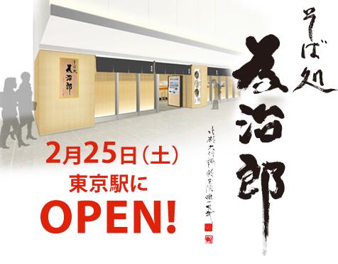 120221_gtamejiro_open.jpg